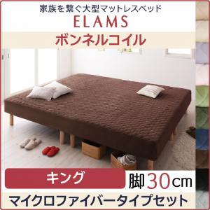 キング(SS+S) 脚30cm【ボンネルコイル マイクロファイバータイプ】大型マットレスベッド【ELAMS】エラムス