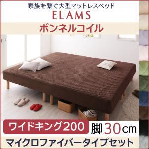 ワイドK200(S×2) 脚30cm【ボンネルコイル マイクロファイバータイプ】大型マットレスベッド【ELAMS】エラムス