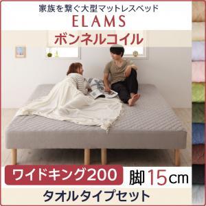 ワイドK200(S×2) 脚15cm【ボンネルコイル タオルタイプ】大型マットレスベッド【ELAMS】エラムス