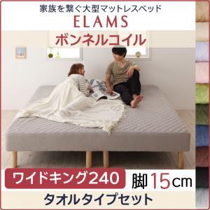 ワイドK240(SD×2)  脚15cm【ボンネルコイル タオルタイプ】大型マットレスベッド【ELAMS】エラムス