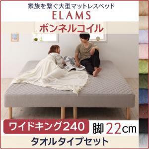 ワイドK240(SD×2)  脚22cm【ボンネルコイル タオルタイプ】大型マットレスベッド【ELAMS】エラムス