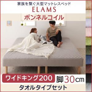ワイドK200(S×2) 脚30cm【ボンネルコイル タオルタイプ】大型マットレスベッド【ELAMS】エラムス