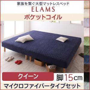 クイーン(SS×2) 脚15cm【ポケットコイル マイクロファイバータイプ】大型マットレスベッド【ELAMS】エラムス