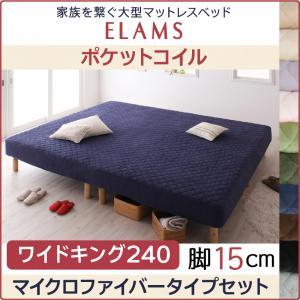 ワイドK240(SD×2)  脚15cm【ポケットコイル マイクロファイバータイプ】大型マットレスベッド【ELAMS】エラムス