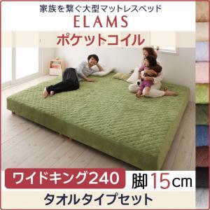 ワイドK240(SD×2)  脚15cm【ポケットコイル タオルタイプ】大型マットレスベッド【ELAMS】エラムス