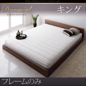 キング 【フレームのみ】 モダンデザインベッド【Dormirl】ドルミール