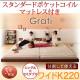 ワイドK220(SxSD)【スタンダードポケットコイルマットレス付き】家族ベッド連結ベッドシンプルフロアベッド【Grati】グラティー