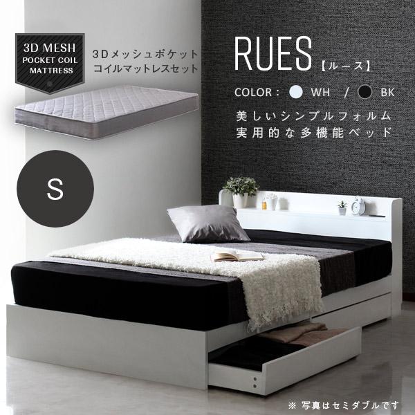 シングル【3Dメッシュポケットコイルマットレス付き】棚・コンセント付収納ベッド【RUES】ルース