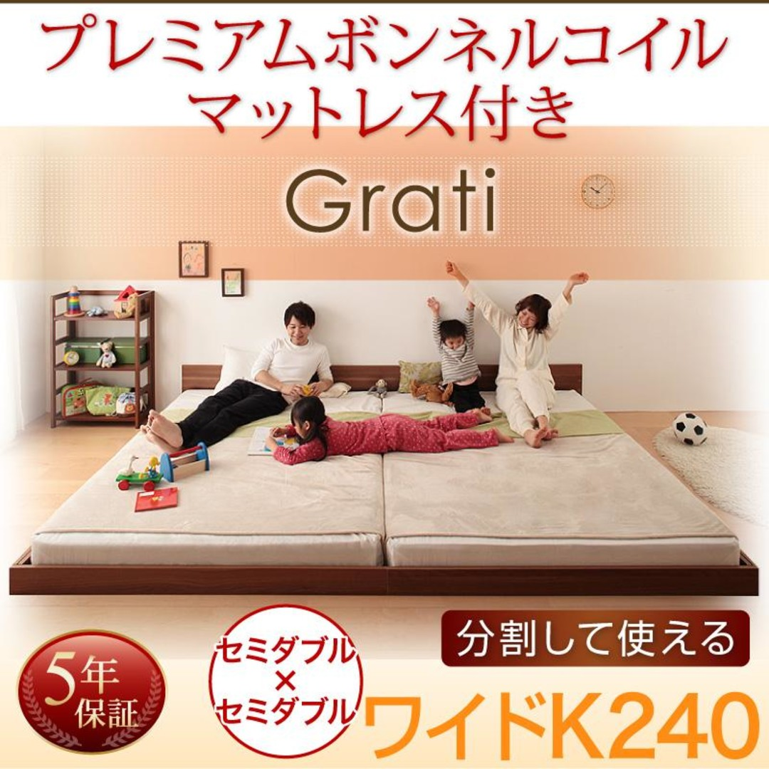 ワイドK240(SDxSD)【プレミアムボンネルコイルマットレス付き】家族ベッド連結ベッドシンプルフロアベッド【Grati】グラティー