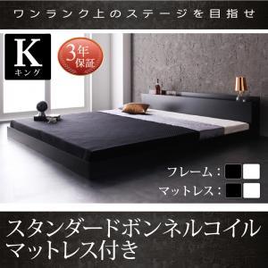 キング(K×1)【スタンダードボンネルコイルマットレス付き】棚・コンセント付きフロアベッド【Verhill】ヴェーヒル