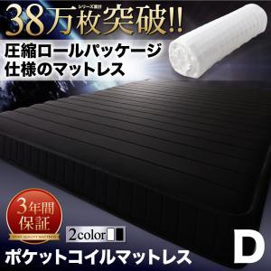 ダブル ポケットコイルマットレス【EVA】エヴァ 圧縮ロールパッケージ仕様