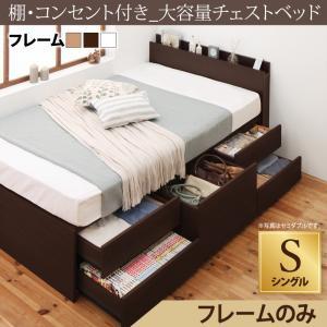 シングル【ベッドフレームのみ】棚・コンセント付き 大容量チェストベッド 【VoLumen】 ボルメン