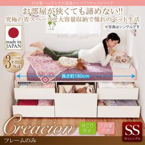 セミシングル【フレームのみ】日本製 ヘッドレス チェストベッド【Creacion】クリージョン