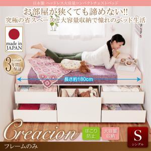 シングル【フレームのみ】日本製 ヘッドレス チェストベッド【Creacion】クリージョン