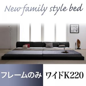 ワイドK220(S+SD)【フレームのみ】モダンデザインレザーフロアベッド【BASTOL】バストル