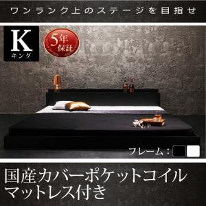キング(K×1)【国産カバーポケットコイルマットレス付き】棚・コンセント付きフロアベッド【Verhill】ヴェーヒル