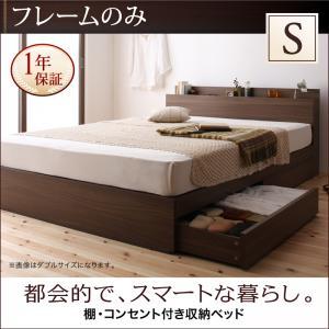 シングル【フレームのみ】棚・コンセント付き収納ベッド【General】ジェネラル