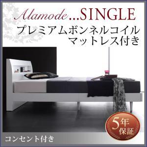 シングル【プレミアムボンネルコイルマットレス付き】棚・コンセント付 すのこベッド【Alamode】アラモード