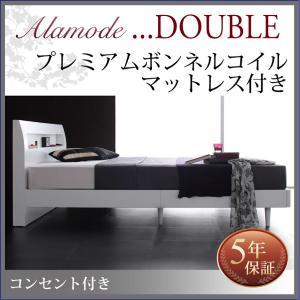 ダブル【プレミアムボンネルコイルマットレス付き】棚・コンセント付 すのこベッド【Alamode】アラモード