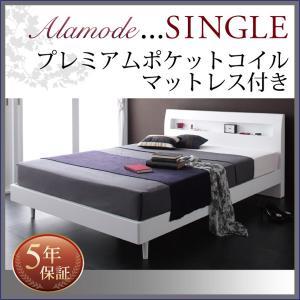 シングル【プレミアムポケットコイルマットレス付き】棚・コンセント付 すのこベッド【Alamode】アラモード
