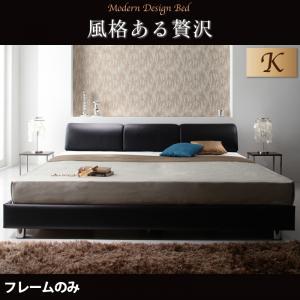 キング(K×1)【ベッドフレームのみ】モダンデザインベッド 【Klein Wal】クラインヴァール