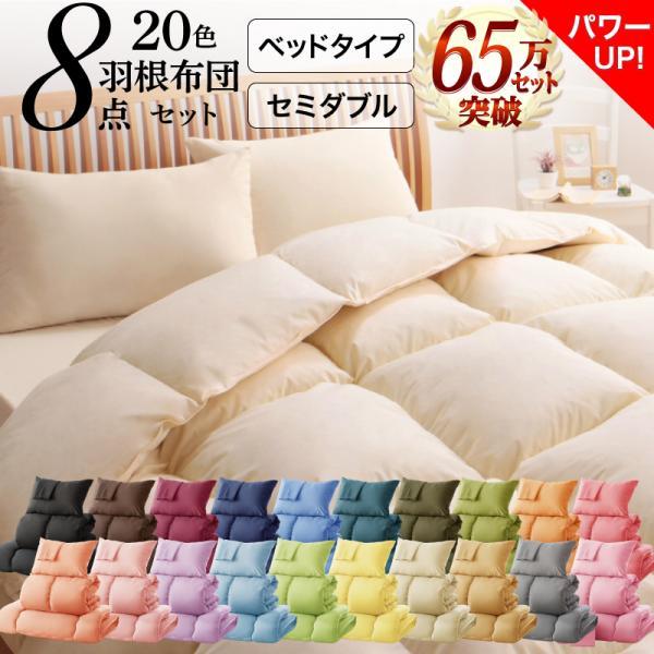 セミダブル 【ベッドタイプ】新20色羽根布団8点セット〈3年保証〉