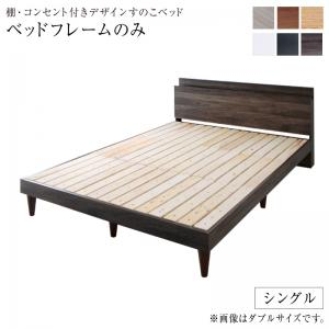 シングル【フレームのみ】棚・コンセント付 すのこベッド【Alcester】オルスター