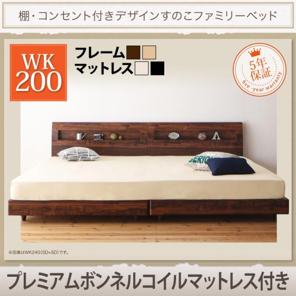 ワイドK200(S×2)【プレミアムボンネルコイルマットレス付き】デザインすのこファミリーベッド【Pelgrande】ペルグランデ