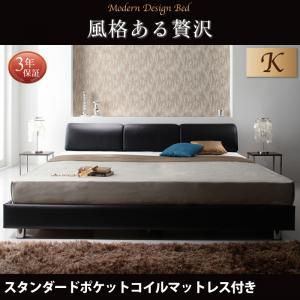 キング(K×1)【スタンダードポケットコイルマットレス付き】モダンデザインベッド 【Klein Wal】クラインヴァール