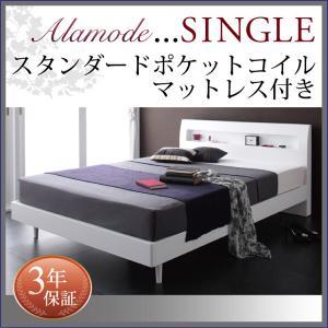 シングル【スタンダードポケットコイルマットレス付き】棚・コンセント付 すのこベッド【Alamode】アラモード