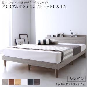 シングル【プレミアムボンネルコイルマットレス付き】棚・コンセント付 すのこベッド【Alcester】オルスター
