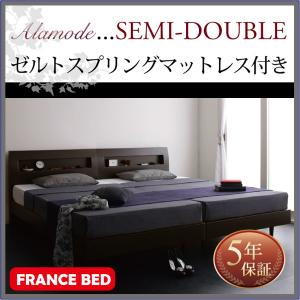 セミダブル【ゼルトスプリングマットレス付き】棚・コンセント付 すのこベッド【Alamode】アラモード