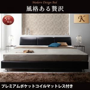 キング(K×1)【プレミアムポケットコイルマットレス付き】モダンデザインベッド 【Klein Wal】クラインヴァール