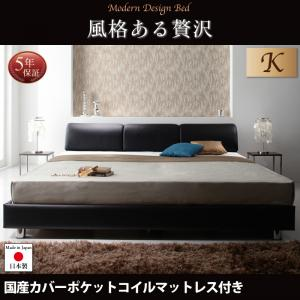 キング(K×1)【国産カバーポケットコイルマットレス付き】モダンデザインベッド 【Klein Wal】クラインヴァール