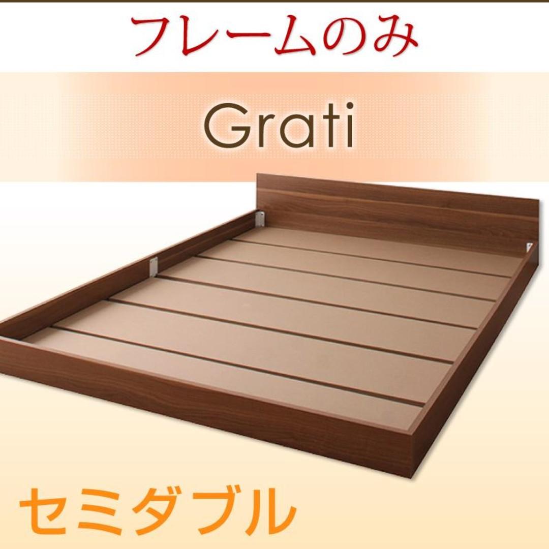 セミダブル【フレームのみ】家族ベッド連結ベッドシンプルフロアベッド【Grati】グラティー