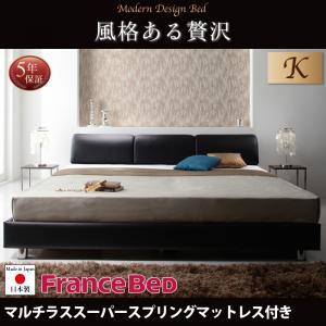 キング(SS+S)【マルチラススーパースプリングマットレス付き】モダンデザインベッド 【Klein Wal】クラインヴァール