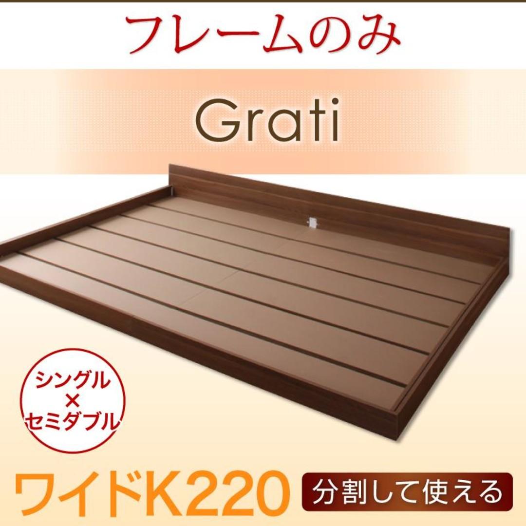 ワイドK220(SxSD)【フレームのみ】家族ベッド連結ベッドシンプルフロアベッド【Grati】グラティー