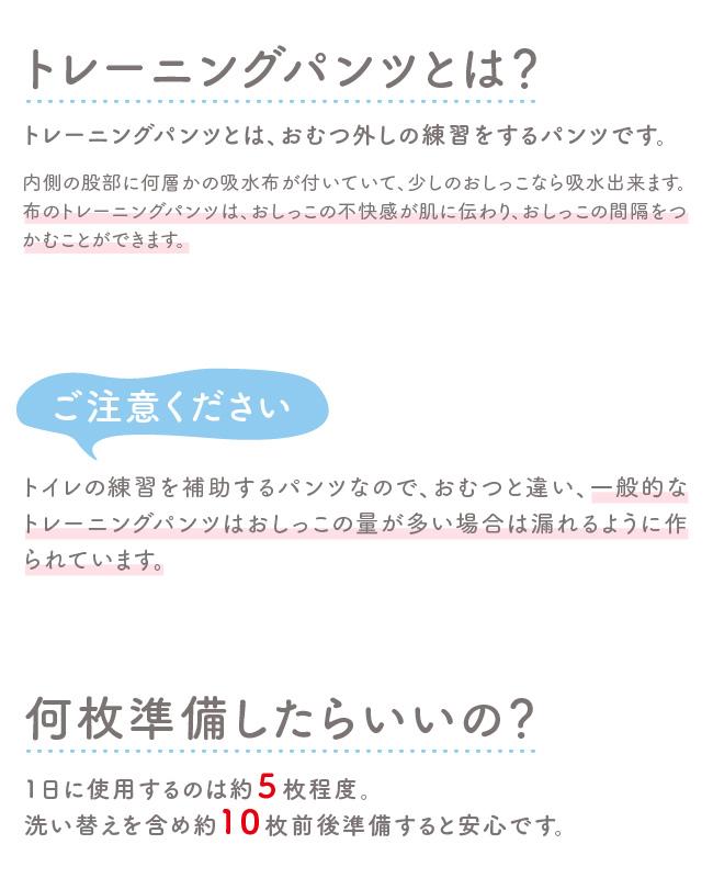 4層吊り式トレーニングパンツ5枚組【女の子】