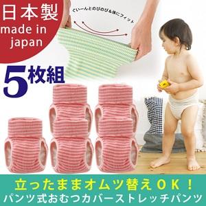 【C4071×5】パンツ式おむつカバー新のびのびストレッチパンツ【5枚組】