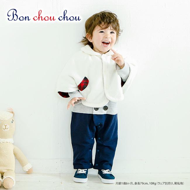 ボンシュシュリバーシブルマント[ベビー服][赤ちゃん][服][ベビー][マント][ポンチョ][アウター][防寒][男の子][女の子][60][70][80][90]