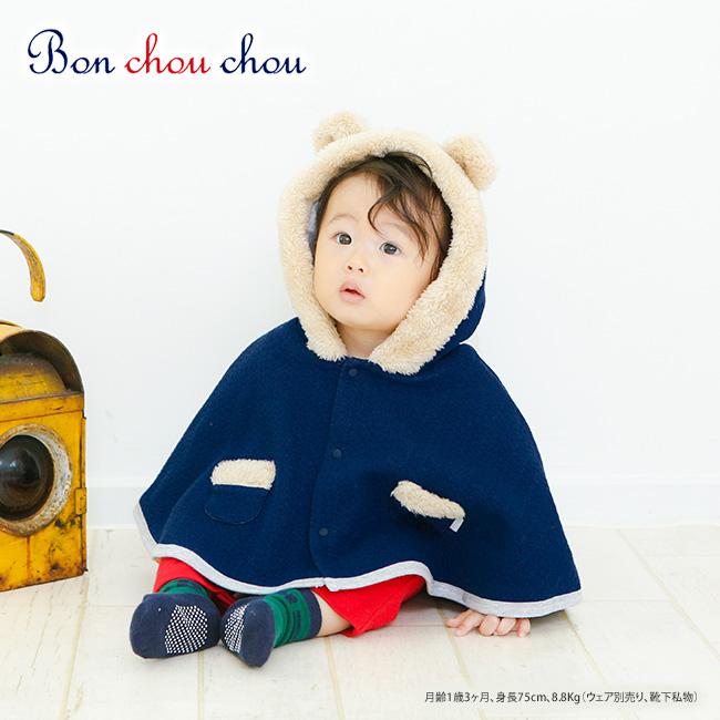 ボンシュシュくま耳フード付きマント[ベビー服][赤ちゃん][服][ベビー][マント][ポンチョ][アウター][防寒][男の子][女の子][60][70][80][90]
