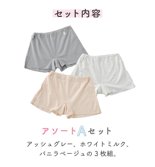 レディース ショーツ 下着 女性 トランクス パンツ 深履き 日本製 締めつけない 3枚組