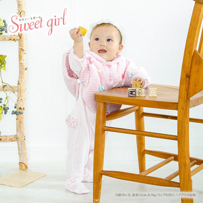 スウィートガールリバーシブルマント[ベビー服][赤ちゃん][服][ベビー][マント][ポンチョ][アウター][防寒][女の子][60][70][80][90]