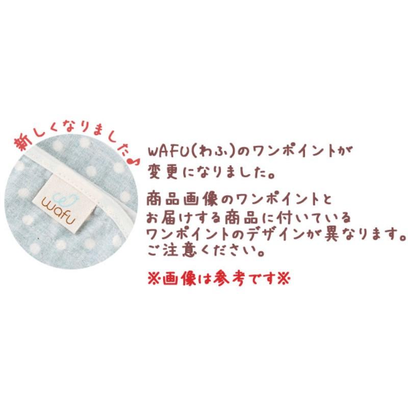 *WAFUわふ*Wガーゼリバーシブルスタイ【日本製】【よだれかけ・ビブ】