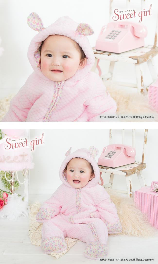 スウィートガールフード付きボアカバーオール[ベビー服][赤ちゃん][服][ベビー][カバーオール][長袖][着ぐるみ][コスプレ][女の子][60][70][80][インスタ]