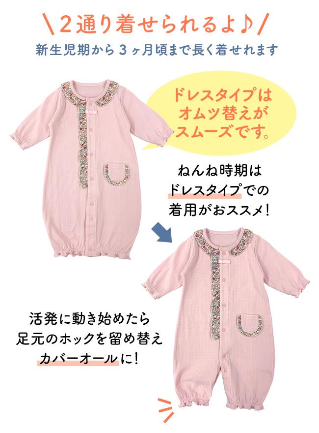 ベビー服 赤ちゃん 服 ベビー ツーウェイオール 女の子 新生児 2wayオール ドレスオール 50 60 スウィートガール小花柄新生児ツーウェイオール