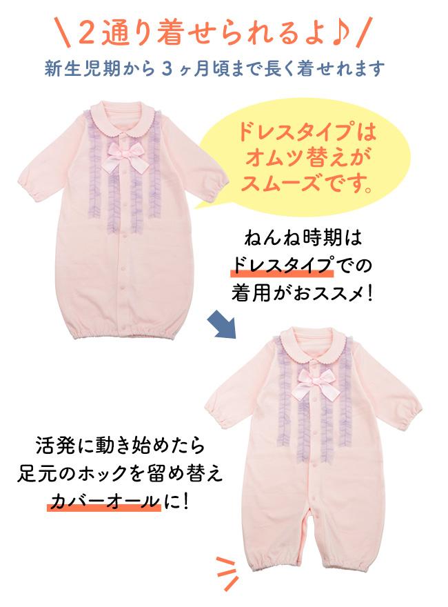 ベビー服 赤ちゃん 服 ベビー ツーウェイオール 女の子 新生児 2wayオール ドレスオール 50 60 スウィートガールフリル新生児ツーウェイオール