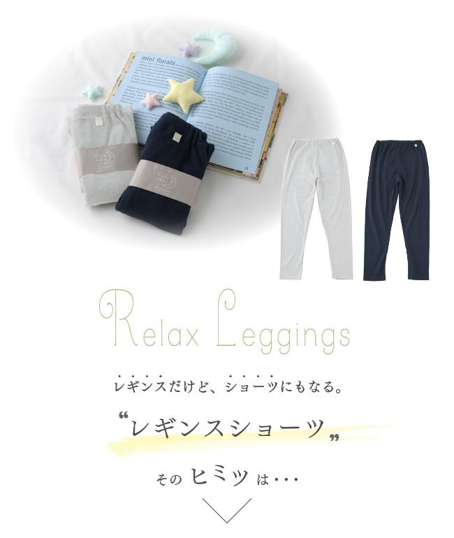 レギンス パジャマ 長ズボン ショーツ 下着 パンツ レディース M-L L-LL 締め付けない 綿100% そのまま履ける ゆる寝ちゃんレギンス