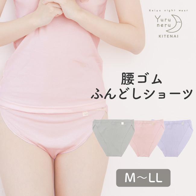 下着 ショーツ ふんどし パンツ 腰ゴム 女性用 レディース 婦人 M L LL 締めつけない 綿100% ゆる寝ちゃんふんどしショーツ
