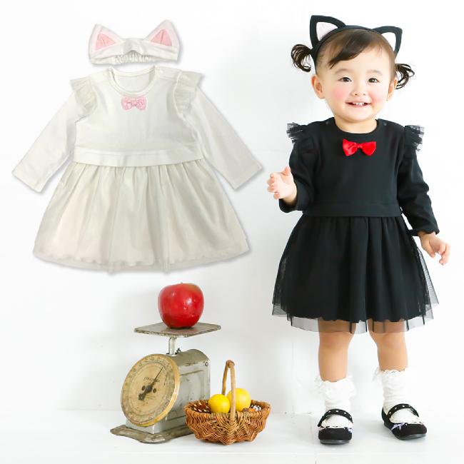 ベビー服 赤ちゃん 服 ベビー 黒猫 白猫 ワンピース ヘアバンド コスプレ ハロウィン 仮装 70 80 90 ネコ耳ヘアバンド付き猫ワンピースセット